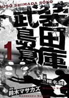 武装島田倉庫(1)