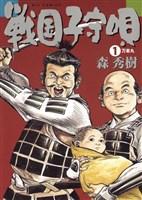 戦国子守唄(1)