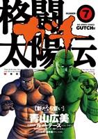 格闘太陽伝ガチ(7)