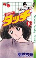 タッチ 完全復刻版(10)