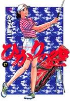 ひかりの空(17)