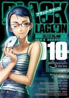 ブラック・ラグーン 【コミック】(10)