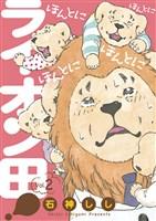 ほんとにほんとにほんとにほんとにライオン田!(2)