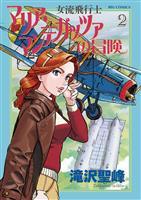 女流飛行士マリア・マンテガッツァの冒険(2)