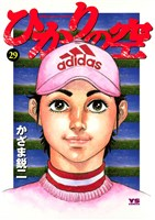 ひかりの空(29)