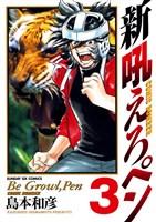 新吼えろペン(3)