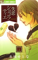失恋ショコラティエ 【コミック】(5)