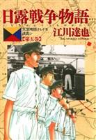 日露戦争物語(5)