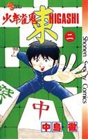 少年雀鬼 東(ひがし)(2)