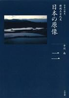 全集 日本の歴史 第2巻 日本の原像