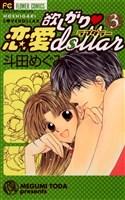 欲しがり・恋愛dollar(3)