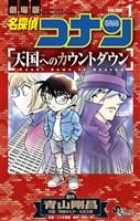 名探偵コナン 天国へのカウントダウン(1)【期間限定 無料お試し版】