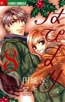 はぴまり~Happy Marriage!?~(8)