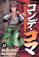 コンデ・コマ(15)