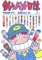 釣りバカ日誌(15)