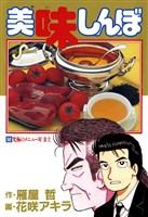 美味しんぼ(52)