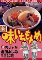 新・味いちもんめ(11)