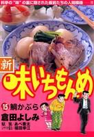 新・味いちもんめ(15)