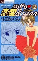 欲しがり・恋愛dollar(2)