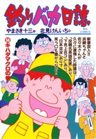 釣りバカ日誌(58)