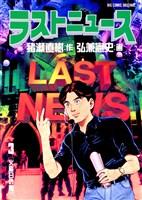 ラストニュース(3)