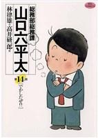 総務部総務課 山口六平太(14)