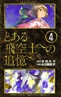 とある飛空士への追憶 【コミック】(4)