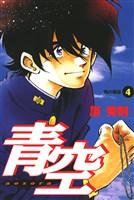 青空(4)
