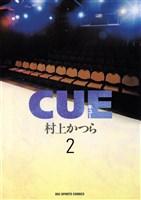 CUE(キュー)(2)