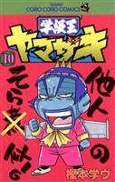学級王ヤマザキ(10)