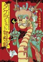 タケヲちゃん物怪録(4)