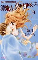 溺れる吐息に甘いキス(3)