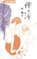 娚の一生 【コミック】(3)