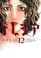 欲望の聖女 令嬢テレジア(12)