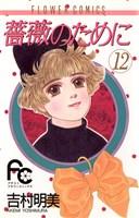 薔薇のために(12)