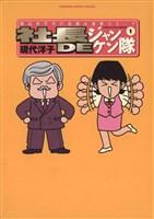 社長DEジャンケン隊(1)