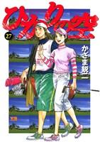 ひかりの空(27)
