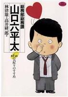 総務部総務課 山口六平太(6)