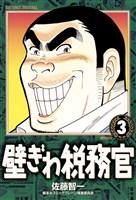 壁ぎわ税務官(3)