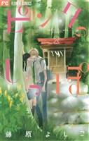 ピンクのしっぽ(2)