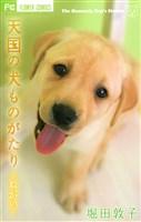 天国の犬ものがたり~ねがい~(1)