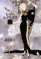 レディ シノワズリ(1)