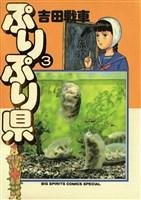 ぷりぷり県(3)