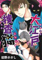 大江戸捜査猫(1)