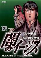 闇のイージス(3)