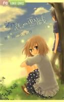 初恋の悪戯(1)