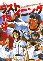 ラストイニング 私立彩珠学院高校野球部の逆襲(19)