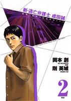 新・逃亡弁護士 成田誠(2)