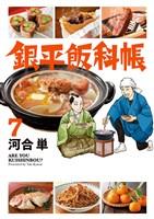 銀平飯科帳(7)