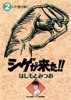 シゲが来た!!(2)